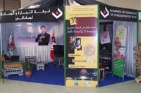 Ccis chambre de commerce tunisie cci tunisienne for Chambre de commerce de sfax